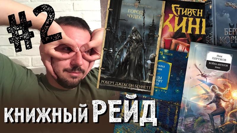 Книжный РЕЙД 2 MustRead, Беннетт, Вегнер, Кинг, Толкин, Корнуэлл, Перумов, Кронин и не только