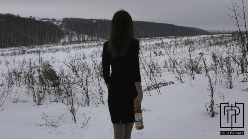Пятна Роршаха Уродство Official Music Video