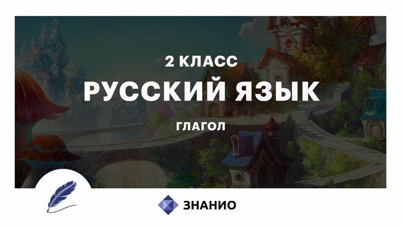 Русский язык 2 класс Глагол Урок 18 Знанио
