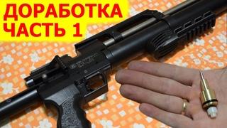 Крюгерка Снайпер 6,35 Доработка / Под полнотел / ЧАСТЬ 1