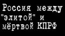 Россия между элитой и мёртвой КПРФ АндрейРудой