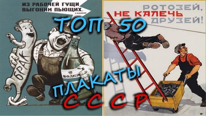 ТОП 30 ПЛАКАТЫ, ОТКРЫТКИ СССР МИР ТРУД МАЙ