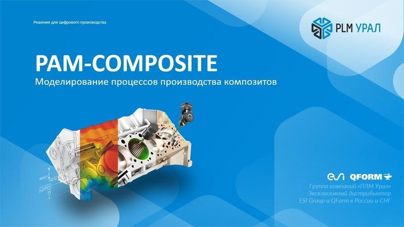 Моделирование процессов производства композитов с помощью PAM COMPOSITES от ESI