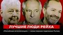 ЛУЧШИЕ ЛЮДИ РЕЙХА. «Российская интеллигенция» — самые мерзкие подельники Путина