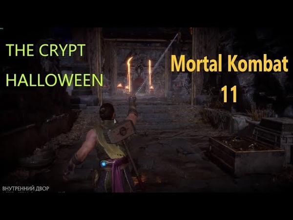 Mortal Kombat 11 The Halloween Crypt Gameplay