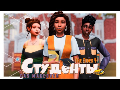 The Sims 4 CAS Townie makeover Студенты download