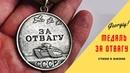 Стихи о Войне - Медаль за отвагу | Georgiy