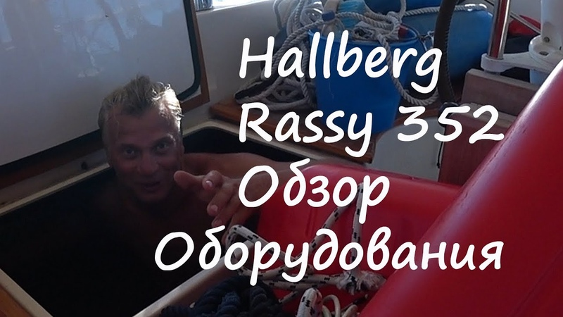 Обзор оборудования на яхте Hallberg Rassy 352 Подъем лодки на берег Под парусом Ellie Skeppner
