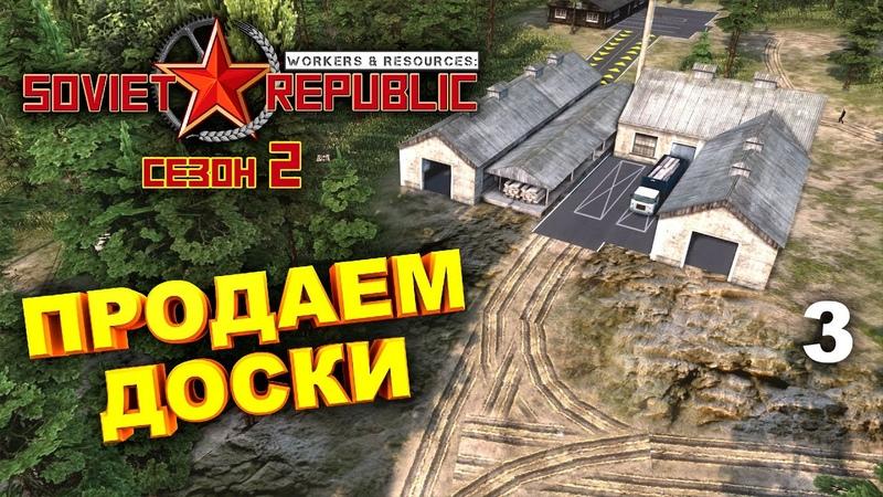 Workers Resources Soviet Republic сезон 2 ► Серия 3 ► Продажа досок