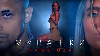 Глюк'оZа - Мурашки (Премьера клипа 2020)