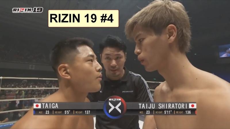 【 RIZIN 19】 白鳥大珠 vs 大雅 | Taiga Kawabe vs Taiju Shiratori 62.0kg契約 4