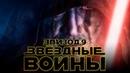 Звездные войны Эпизод 9 Обзор Трейлер 2 на русском