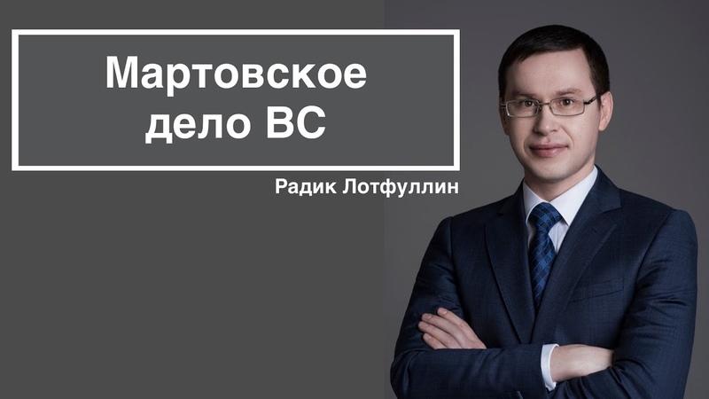 Мартовское дело ВС по конкуренции банкротного и общегражданского составов