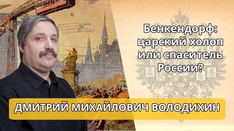 Дмитрий Володихин и Ольга Елисеева: Бенкендорф: царский холоп или спаситель России?
