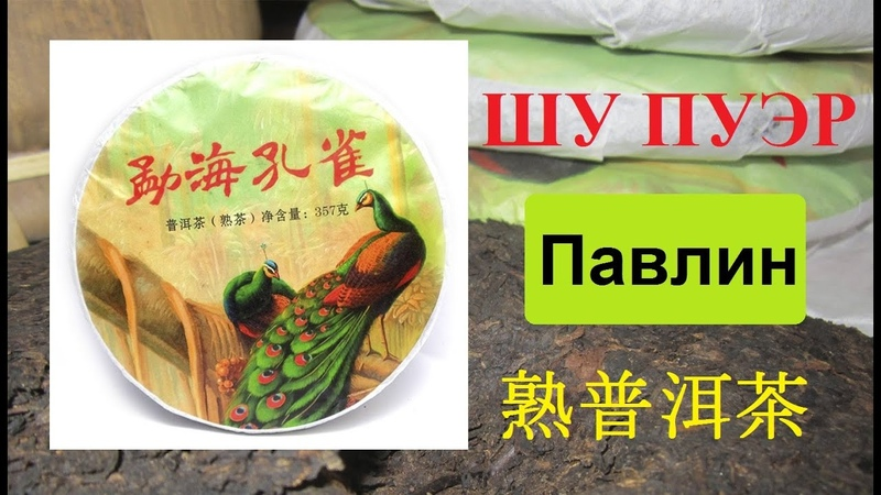 ШУ ПУЭР - Железный Павлин Shu Puer 熟普洱茶 Китайский Чай
