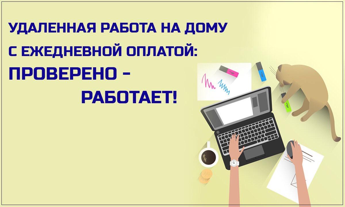 Вакансии удаленная работа на дому с ежедневной оплатой удаленная работа инженером в москве