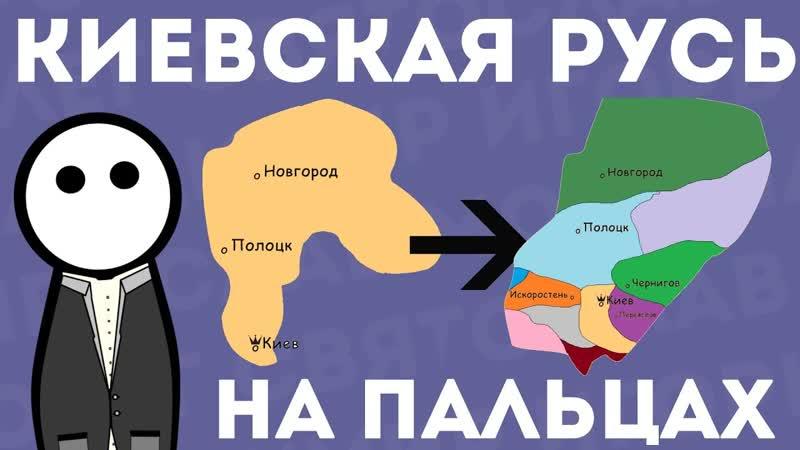Киевская Русь история на пальцах От варягов до раздробленности