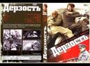 Дерзость - Фрагмент (1971)