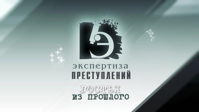 ЧП BY ЭКСПЕРТИЗА ПРЕСТУПЛЕНИЙ Гостья из прошлого