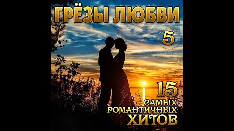 Сборник самых романтичных хитов ГРЁЗЫ ЛЮБВИ 5 ПРЕМЬЕРА 2020