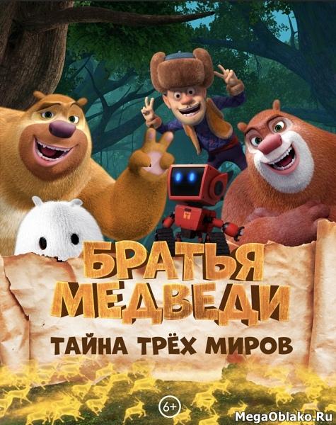 Братья Медведи: Тайна трёх миров / Boonie Bears: Entangled Worlds (2017/WEB-DL/WEB-DLRip)