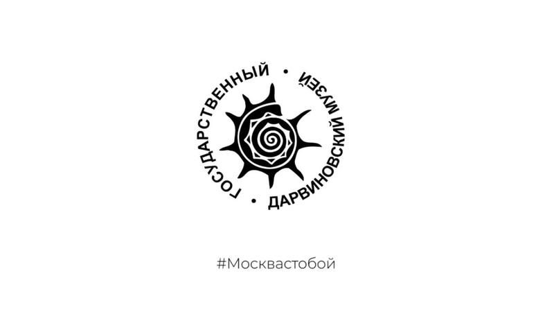 Москвастобой Онлайн экскурсия В мире древних животных