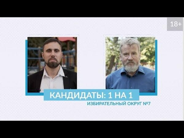 1 на 1: Антон Вербенкин и Константин Жуков (18)