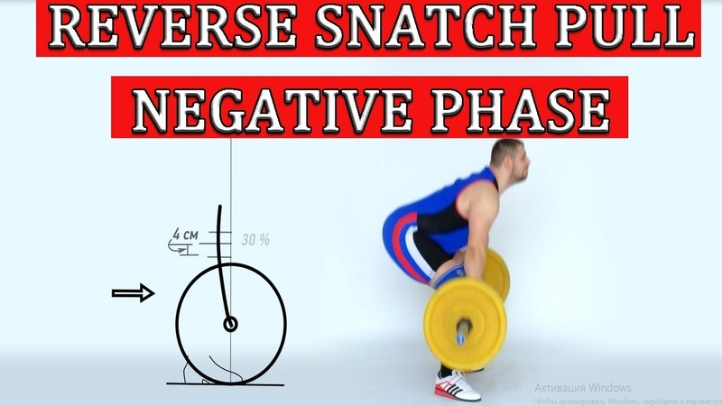 REVERSE SNATCH PULL(NEGATIVE PHASE) / weightlifting crossfit/ S.Bondarenko