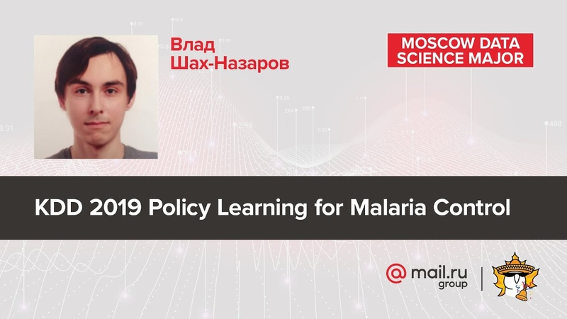 KDD 2019 Policy Learning for Malaria Control — Влад Шах-Назаров