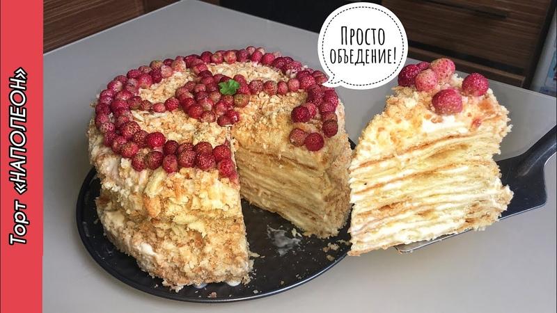 Самый вкусный ТОРТ НАПОЛЕОН Классический рецепт торта Наполеон