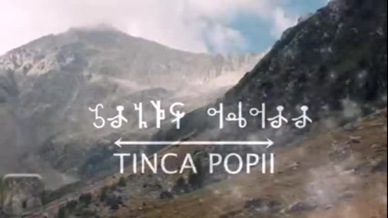 E-AN-NA • «Tinca Popii» • (2015)