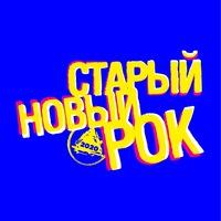 Логотип Фестиваль Старый Новый Рок