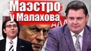 Маэстро Евгений Понасенков испепеляет букашек в передаче Андрея Малахова