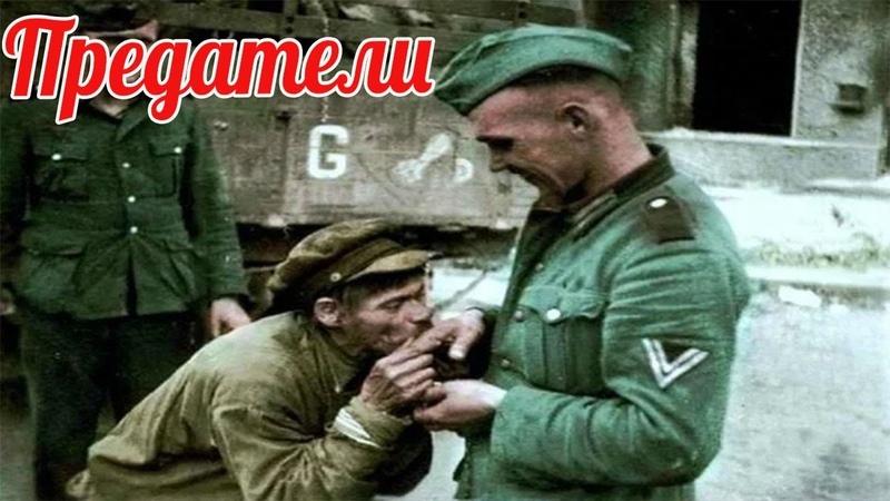 Война глазами предателей Власовцев, полицаев и пособников нацистов
