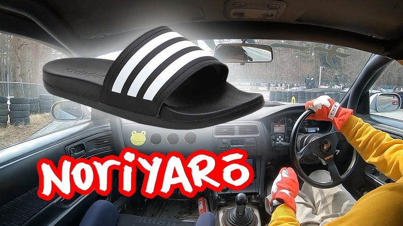 Drifting in ADIDAS SLIDES! Yanai at Sports Land Yamanashi