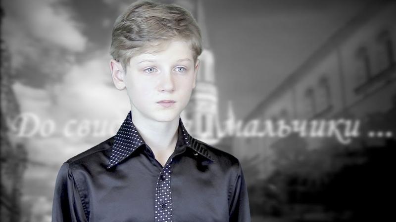 Туркин Григорий -До свидания, мальчики(Б.Окуджава)