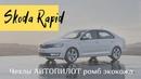 Skoda Rapid | Чехлы Автопилот