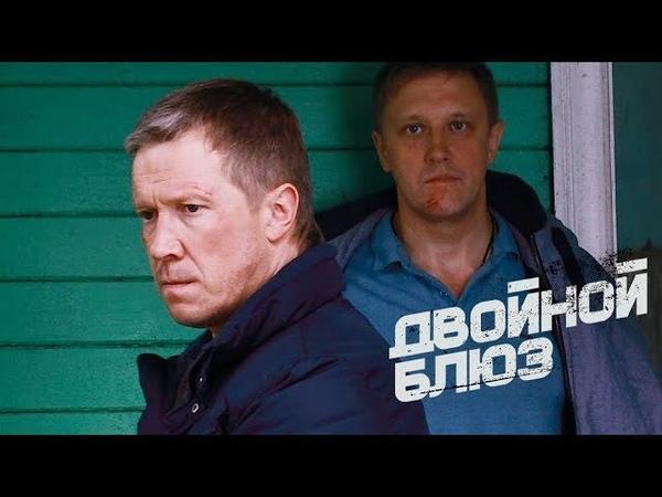► ДВОЙНОЙ БЛЮЗ 2 СЕРИЯ 2013 Драма триллер Сериал