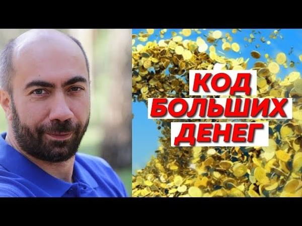 Код больших денег Константин Довлатов