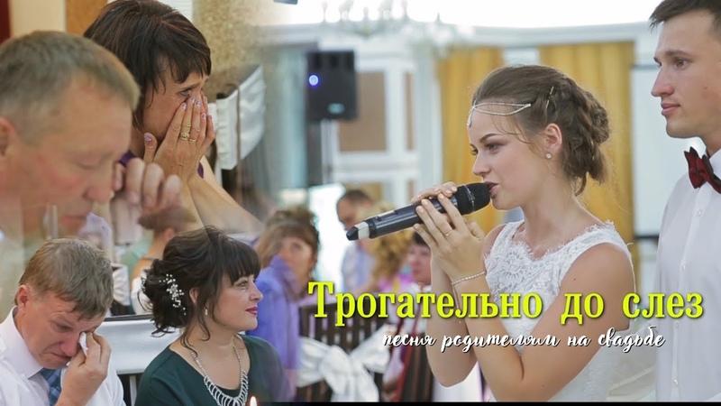 Подарок для родителей на свадьбе, душевная песня Ольги. Очень трогательно!
