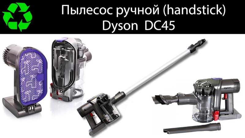 Ручной пылесос Dyson Полное тестирование handstick Дайсон