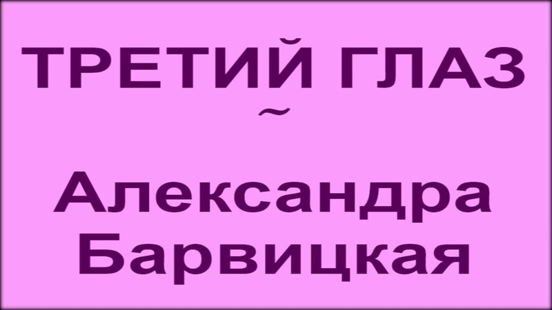ТРЕТИЙ ГЛАЗ Александра Барвицкая