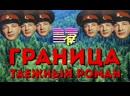 BTTV ГРАНИЦА ТАЕЖНЫЙ РОМАН 1 4 серии