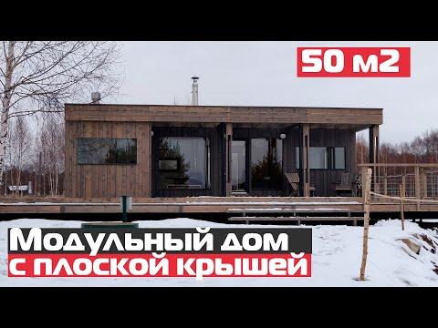 Модульный дом c плоской крышей Модульные дома в Казани ScoutHouse СкаутХаус Рум тур Большой выпуск
