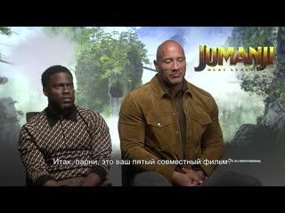 """Эксклюзивное интервью Дуэйна Скала Джонсона и Кевина Харта в преддверии премьеры фильма """"Джуманджи: Новый уровень"""""""
