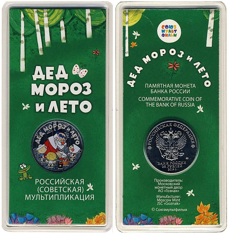 25 рублей 2019 года ММД Дед мороз и лето цветная