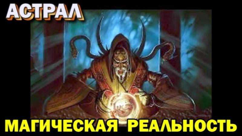 Магическая реальность Черная магия добро и зло Высшие силы