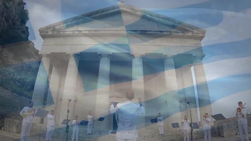 Φ Ε Μάντζαρος Ύμνος εις την Ελευθερίαν 156η επέτειος από την Ένωση της Επτανήσου με την Ελλάδα