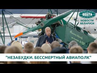 Леонид Якубович презентовал в Беларуси фильм о девушках-летчицах