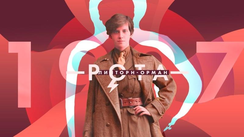 Рота Линторн Орман лидер британских фашистов и первая женщина политик